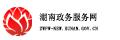 湖南政务服务网