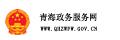 青海政务服务网