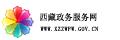 西藏政務服務網