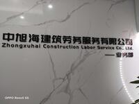 四川中旭海建筑勞務有限公司