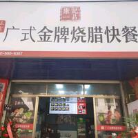 泉州市廣粵餐飲管理有限公司招聘號