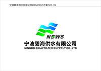 寧波碧海供水有限公司