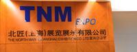 北匠(上海)展览展示有限公司