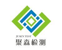浙江聚森檢測科技有限公司