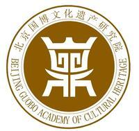 北京國博文化遺產研究院