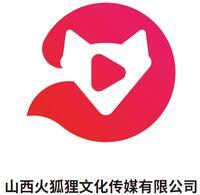 山西火狐貍文化傳媒有限公司