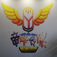 沈陽帝燁傳媒有限公司
