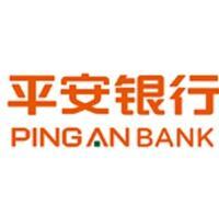 平安銀行股份有限公司保定分行