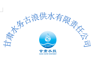 甘肅水務古浪供水有限責任公司