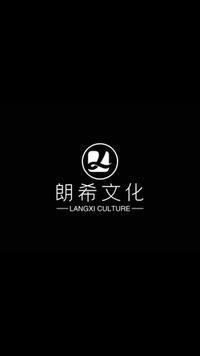 廣州朗希文化有限公司