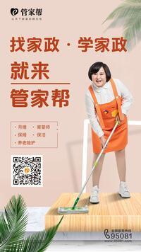 北京易盟天地信息技術股份有限公司