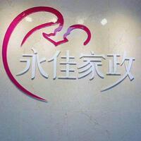 深圳市永佳家政母嬰服務有限公司