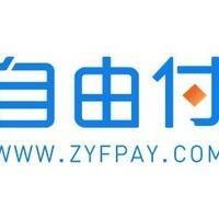 深圳市自由付網絡科技有限公司