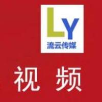 重慶市武隆區流云文化傳媒有限公司