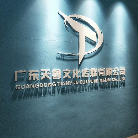 佛岡縣石角鎮天粵文化傳媒中心