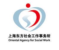 上海東方社會工作事務所