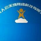 北京人云天成网络科技有限公司