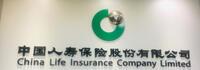 中國人壽保險股份有限公司深圳市前海支公司