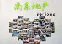 吉林省尚東房地產經紀有限公司