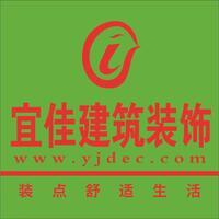 江西宜佳建筑裝飾工程有限公司