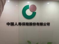 中国人寿保险股份有限公司杭州市湖墅支公司