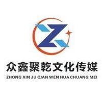 眾鑫聚乾(寧夏)文化傳媒有限公司