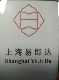 上海易即達網絡科技有限公司