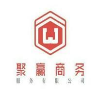 吉林省聚贏商務服務有限公司
