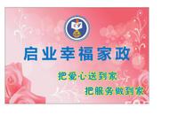 深圳市啟業人力資源管理有限公司