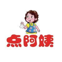 點阿姨(深圳)家政服務有限公司
