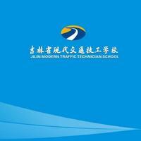 吉林省現代交通技工學校
