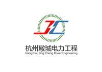 杭州璥珹電力工程有限公司