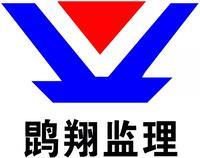 西安鹍翔建設工程監理有限公司銅川分公司