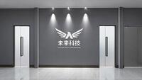 吉林省未來科技有限公司