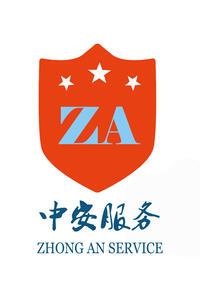 深圳市中安實業發展有限公司