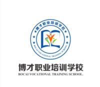 新疆生產建設兵團博才職業培訓學校