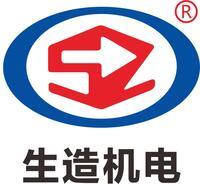 上海生造機電設備有限公司