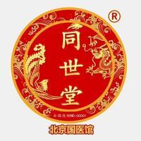 北京同世堂中醫醫院連鎖有限公司