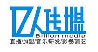 汕頭市億人傳媒有限公司
