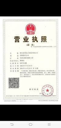 浙江沈變電力設備有限公司