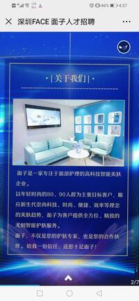 深圳面子美容管理有限公司