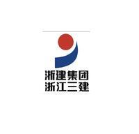浙江省三建建設集團有限公司