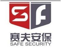 浙江賽夫保安服務有限公司