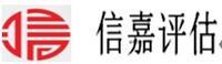 信嘉(北京)資產評估有限公司