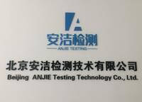 北京安潔檢測技術有限公司