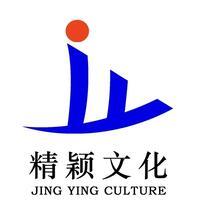 深圳精穎文化傳播有限公司