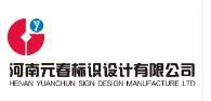 河南元春標識設計有限公司