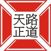 深圳天路正道供應鏈有限公司