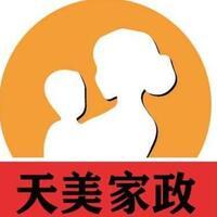 深圳市天美家政服務有限公司
