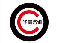 深圳市華晨企業咨詢有限公司